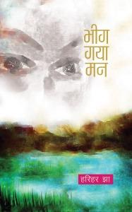 2014-Book-Bheeggayaman