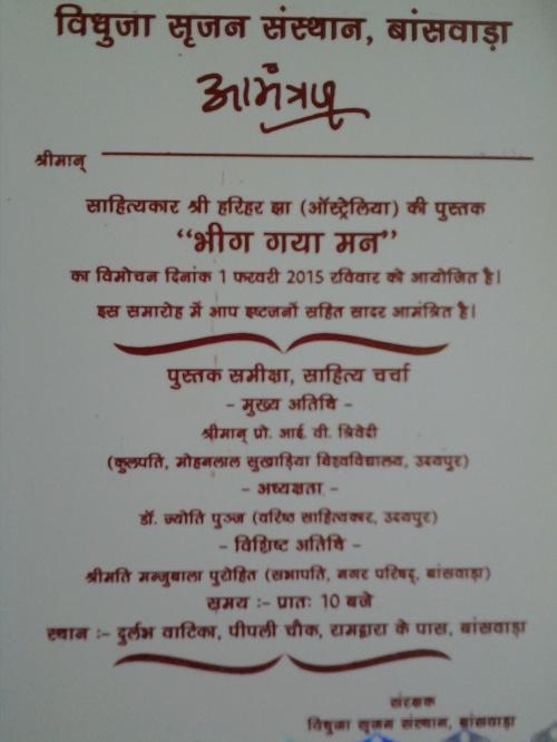 Nimantran_Bhig_gayaa_Man_Vimochan