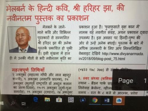Phus_in_Hindi_Pushp